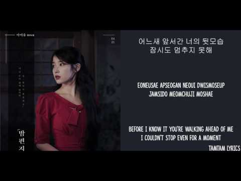 Download lagu baru And So Love Is / 그렇게 사랑은 - IU Lyrics [Han,Rom,Eng] gratis