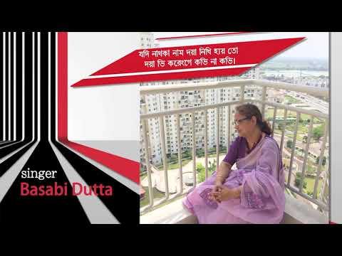 Basabi Dutta | Jadi Nath ka Naam | Divotional audio song | New Song