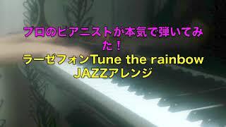 敬愛する菅野よう子さん作曲ラーゼフォン 多元変奏曲 主題歌tune the rainbowをジャズアレンジしてみました。他にも好きな曲がたくさんあるので、...