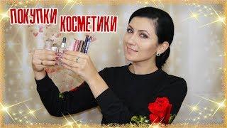 Покупки бюджетной косметики by Irinka Pirinka