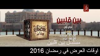 اوقات عرض مسلسل بين قلبين - رمضان 2016