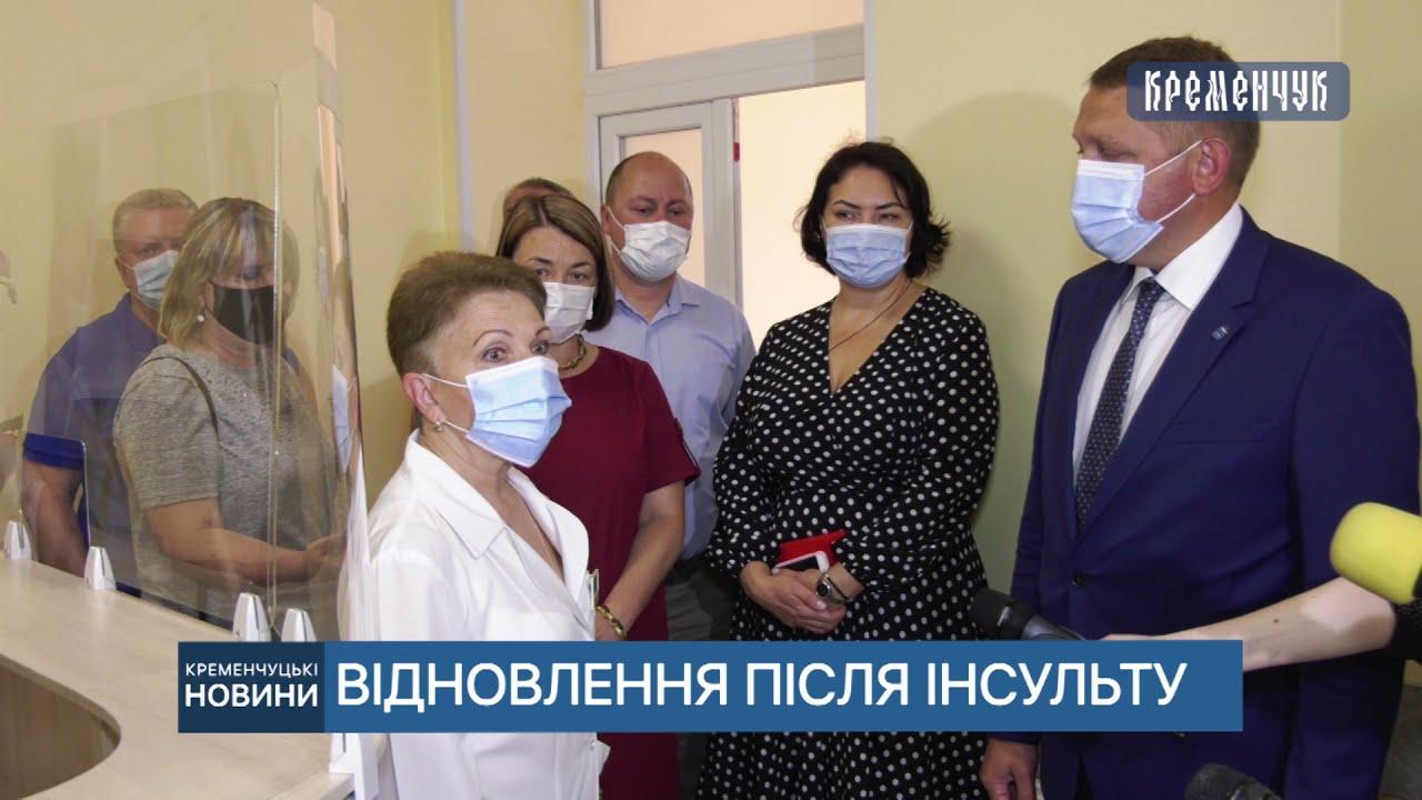 У Кременчуці починає роботу медичне відділення для реабілітації постінсультних хворих