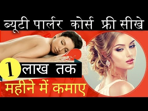 ब्यूटी पार्लर कोर्स इन हिंदी-Online Beauty Parlour Course without fees! Beautician course FREE kare?