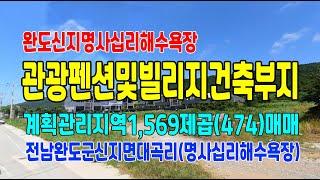 20-199[완도군지역땅][명사십리해수욕장토지]신지해수…