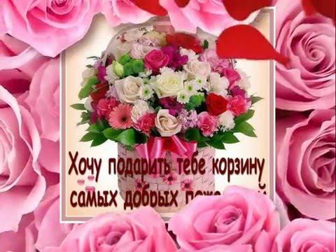 Пожелания Поздравления с ДР и
