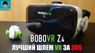 очки виртуальной реальности BOBOVR Z3. Распаковка и краткий обзор