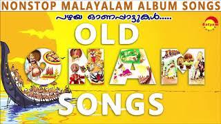 പഴയ ഓണപ്പാട്ടുകൾ | Old Onam Songs | Nonstop Malayalam Album Songs
