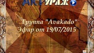 """""""ARTураж"""" онлайн-шоу. Группа """"Avakado"""""""