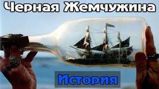 Черная Жемчужина - история (Пираты карибского моря)