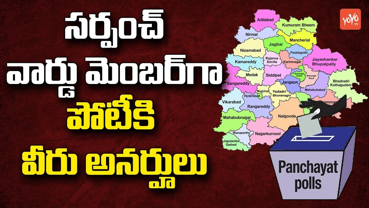 Eligibility Criteria to Contest in Telangana Panchayat Elections 2019 | CM  KCR | YOYO TV Channel