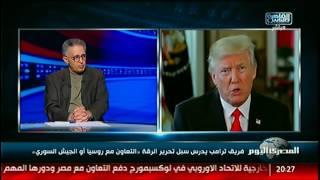 فريق ترامب يدرس سبل تحرير الرقة «التعاون مع روسيا أو الجيش السورى»