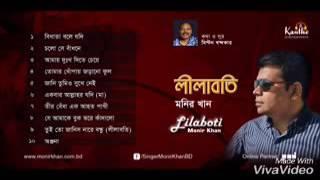 monir khan new song lilaboti