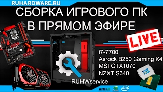 Сборка ПК в прямом эфире. i7-7700 MSI GTX1070. RUHWservice