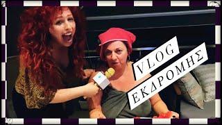 Video 130. Τρεις μέρες με τους  φίλους μου!!! | Sofia Moutidou