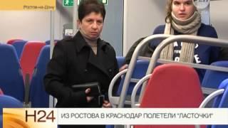 """Из Ростова в Краснодар полетели """"ласточки"""""""