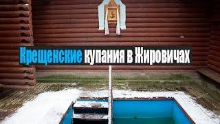 Крещенские купания в Жировичах(Хорошей традицией для некоторых жителей и гостей Слонимщины стало окунуться в Святой купели Жировичей...., 2017-01-19T13:37:36.000Z)