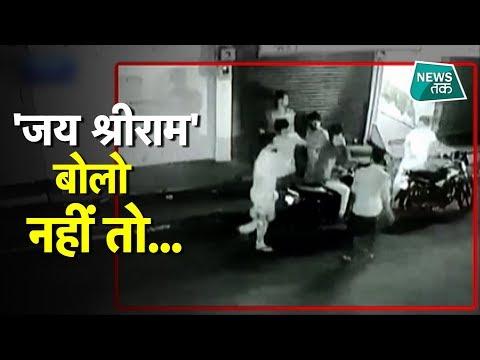 Godhra में अब 'जय श्रीराम' पर ये क्या हो रहा है? #NewsTak