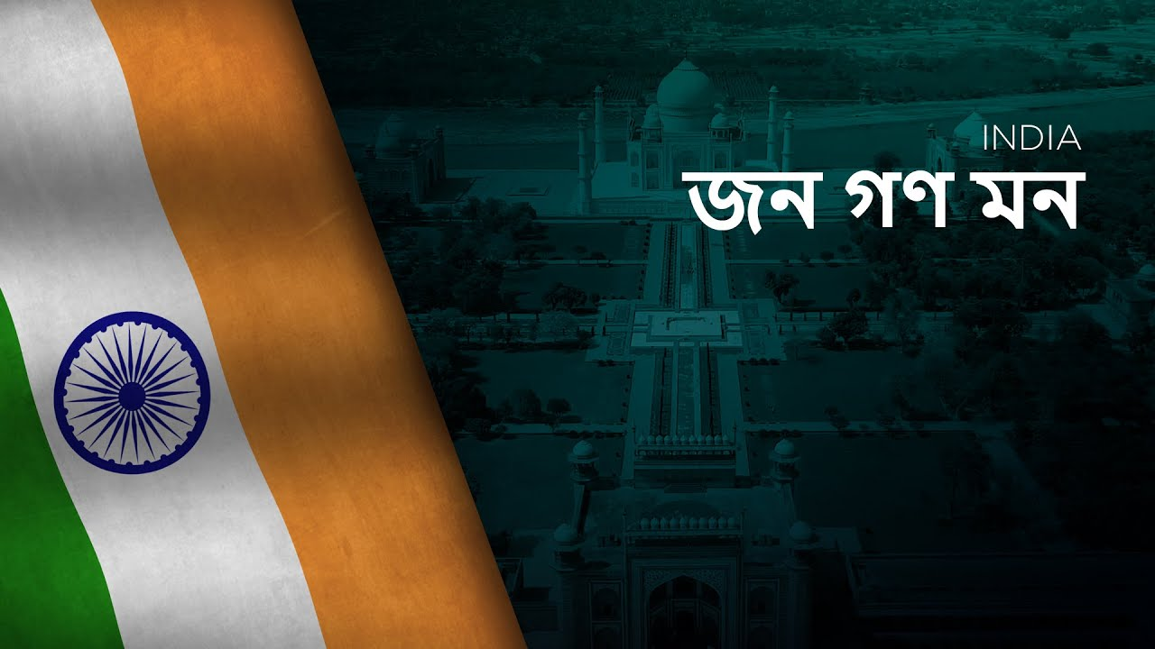National Anthem of India - জন গণ মন - जन गण मन - Jana Gana Mana (Bilingual)
