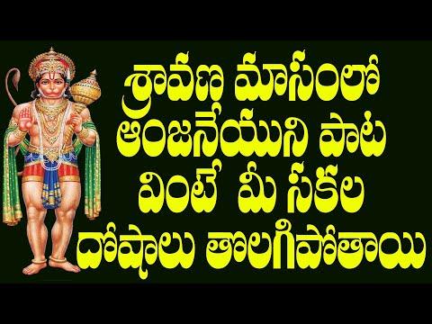 మనసా-వందనమయ్యా-manasa-vandhanamayya-lord-anjaneya-telugu-devotional-songs