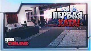 Grand Theft Auto V Online - Первая Квартира и покупка первого Транспорта!