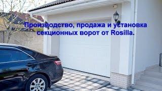 Секционные ворота от Rosilla в Киеве и области.(http://rosilla.com.ua/ Наиболее часто секционные ворота используются для гаражей, где особенно важно обеспечить..., 2016-06-13T13:35:49.000Z)