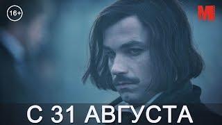 Официальный трейлер фильма «Гоголь. Начало»