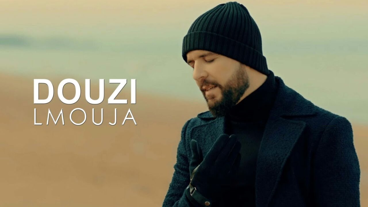 douzi mp3 lmouja
