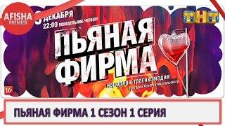 Пьяная фирма 1 сезон 1 серия анонс (дата выхода)