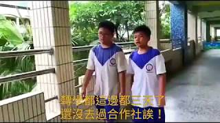 友善校園宣導影片-同學錢拿來 (809班製作)