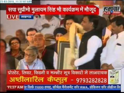 Watch Live: UP CM Akhilesh Yadav presents Yash Bharti Awards