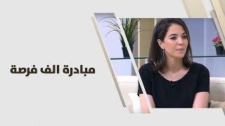 ندى هنية - مبادرة الف فرصة