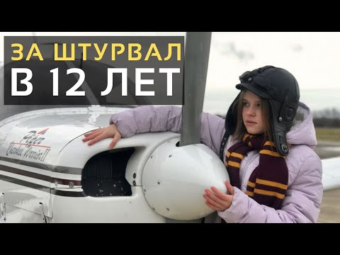 За штурвал в 12 лет: Девушка управляет настоящим самолетом! Сложно ли?