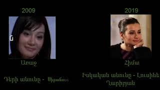 Բանակում-ի դերասանները առաջ և հիմա/Banakum-i <span Class=