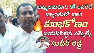 Jammalamadugu MLA Sudheer Reddy On Town Co-Operative Credit Society ltd Issues | Great Telugu