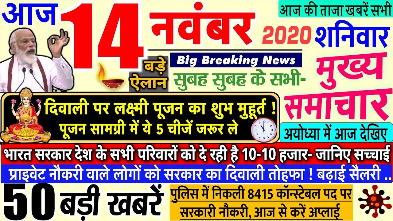 Today Breaking News ! आज 14 नवंबर 2020 के मुख्य समाचार बड़ी खबरें PM Modi News, #Diwali pooja time