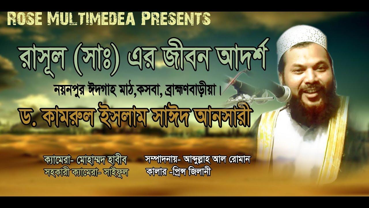 রাসূল (সাঃ) এর জীবন আদর্শ   kamrul islam said ansari । Rose Tv24