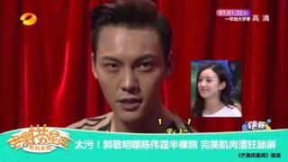 芒果捞星闻 Mango Star News:郭敬明曝陈伟霆半裸照 展完美肌肉【芒果TV官方版】