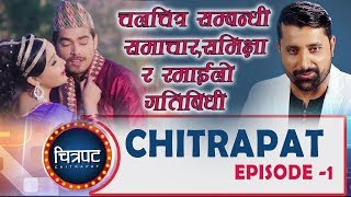 CHITRAPAT EP-1 | REPORT ON RUDRA/Prem Geet 2/A Mero Hajur 2 /Bhuimanchhe & More