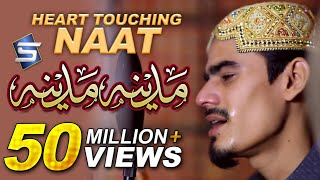 Heart touching naat by Muhammad Aurangzaib Owaisi - Special Hajj Naat/Kalam - R&R by Studio5