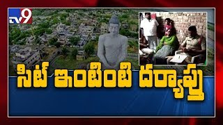 High Court orders SIT investigation over lathicharge on Amaravati farmers - TV9