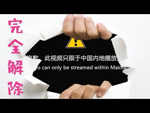 【Cat】How to Break Through Overseas Limits for Youku