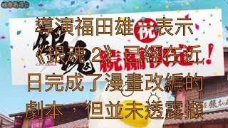 《銀魂》票房登上今年最賣日本真人電影小栗旬宣布續集即將開拍! 日本漫...