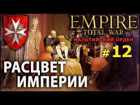 Empire:Total War - Мальтийский Орден №12 - Расцвет Империи