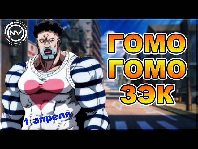 Гомо-Гомо Зэк. Самый толерантный супергерой | NVision