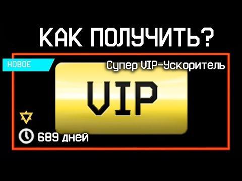 КАК ПОЛУЧИТЬ СУПЕР VIP В WARFACE 2020 - Все Способы Получения Вип Ускорителей