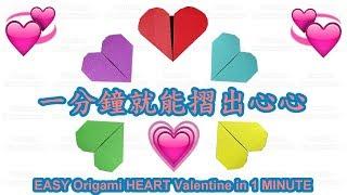 簡易摺心方法, 1分鐘就能摺出來向同事示愛 How to make a paper heart in one minute