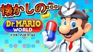 【ドクターマリオワールド】懐かしのパズルゲーム【Dr.Mario World】