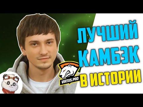 видео: Лучший Камбэк virtus.pro в ИСТОРИИ - БОСТОНСКИЙ МЭЙДЖОР 2016