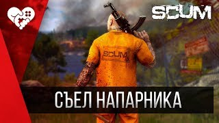 WELOVEGAMES съел Дмитрия Бэйла на стриме! | SCUM