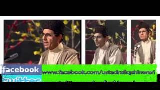Ustad Rafiq Shinwari | Hala Makh Rata Khkara Ka Dewana